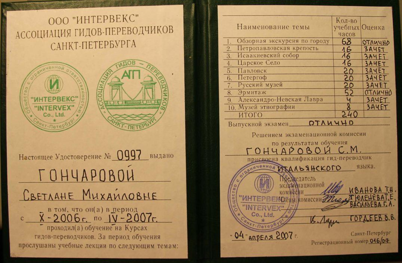 Сертификат об окончании курсов при Ассоциации гидов-переводчиков Санкт-Петербурга
