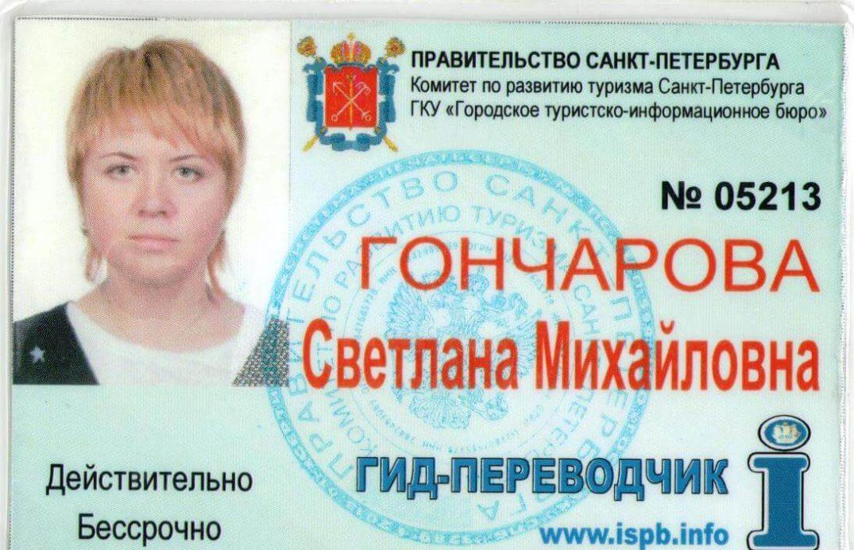 Государственная аккредитация гида-переводчика