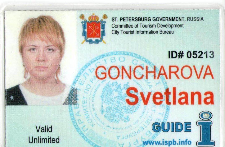 La licencia de guía autorizada que permite organizar actividades, excursiones, tours y visitas guiadas por San Petersburgo y sus museos (Certificado estatal)