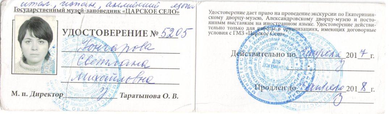 Лицензия на организацию и проведение экскурсий по Царскому селу