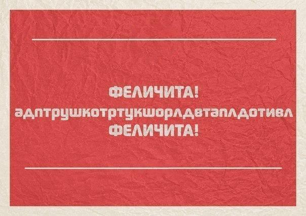песня феличита мем по-русски