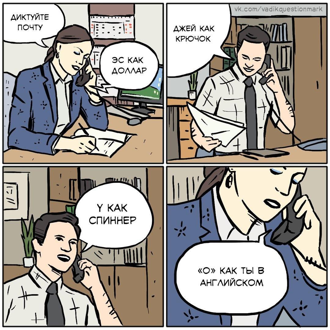 мем про переводчика английского