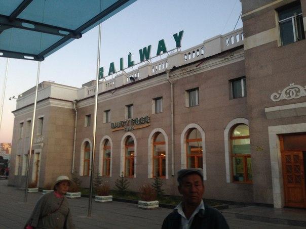 Улан-Батор вокзал вид из окна поезда