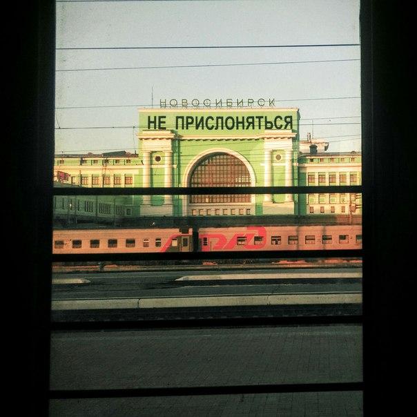 Новосибирск вид из окна поезда жд вокзал транссиб