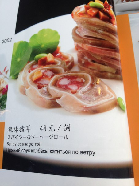Китай. Пекин. Перевод меню в китайском ресторане
