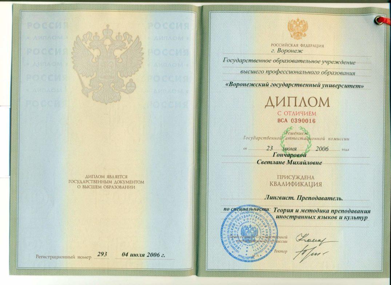 Диплом ВГУ Гончаровой Светланы Михайловны