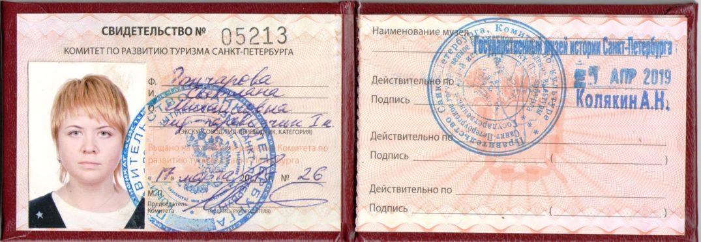 Свидетельство, дающее право проведения экскурсий в Петропавловской Крепости, в Спасе-на-Крови, Исаакиевском Соборе и ГМЗ «Павловск»