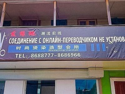 ошибки переводчика гугл