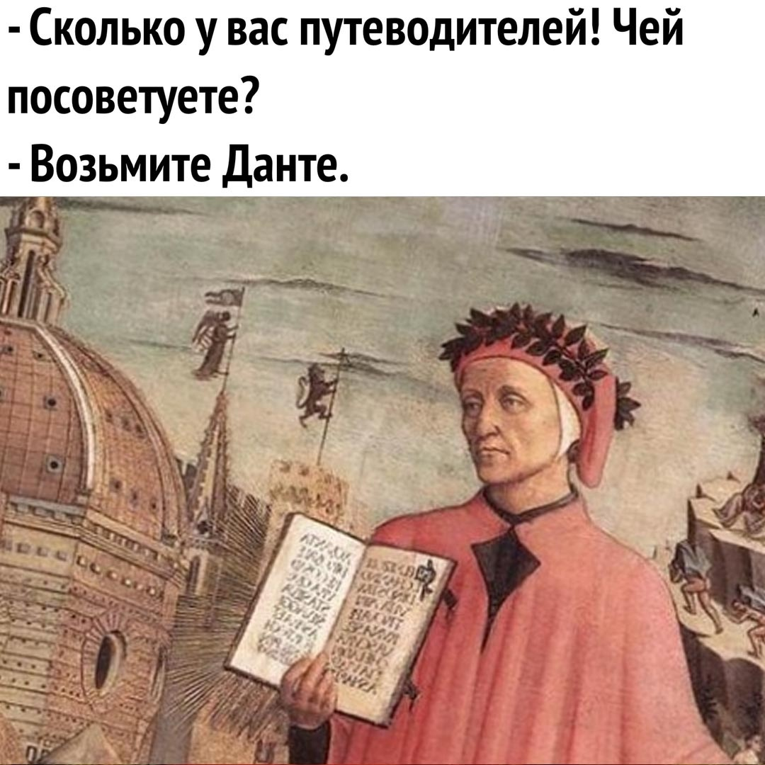 мем про гида-переводчика на итальянском