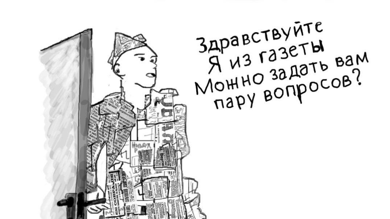 мем карикатура про сми глупые вопросы