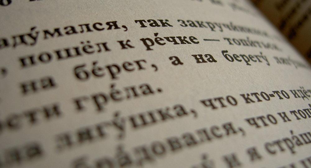 frases utiles en ruso con traducción en ingles y español traductor