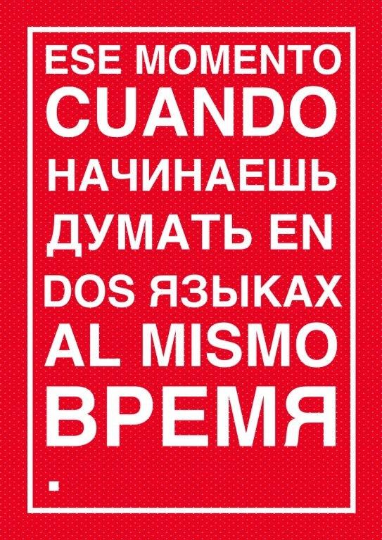 перевод с испанского языка