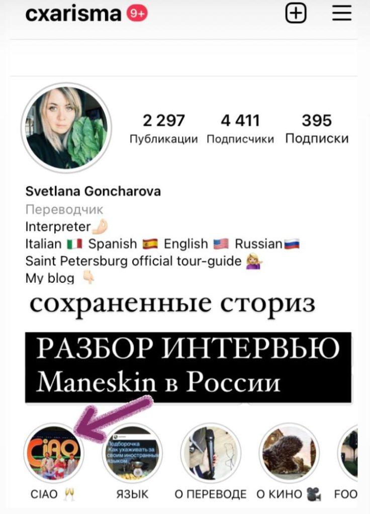 """""""Måneskin"""" в России - разбор интервью"""